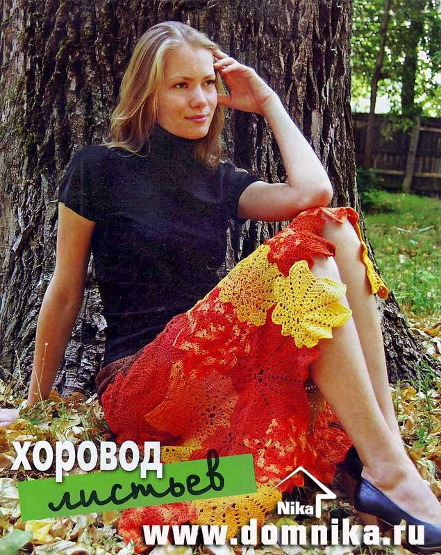 юбка из кленовых листьев вязание крючком схема все сама