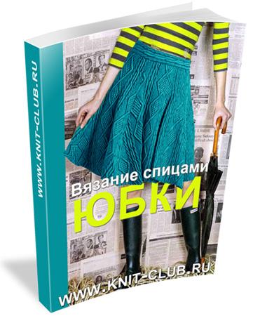 Схема вязания юбки на спицах фото 60