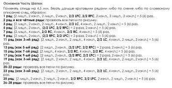 shapka-s-aranami-opisanie-1